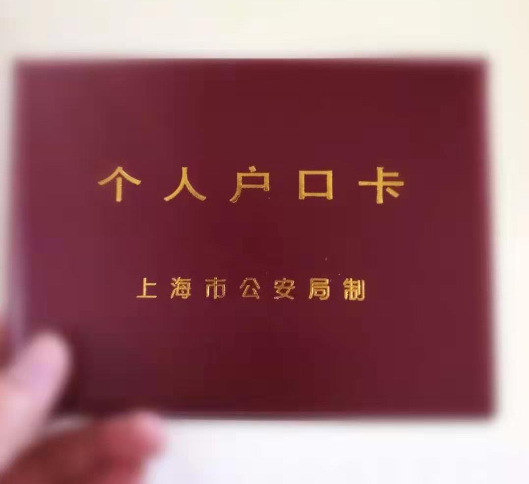 上海应届生落户必看:上海户口很重要-附应届生申请上海户口经验